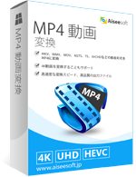Aiseesoft MP4 動画変換 Discount Coupon