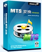 Aiseesoft MTS 変換 Discount Coupon