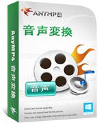 AnyMP4 音声変換 Discount Coupon