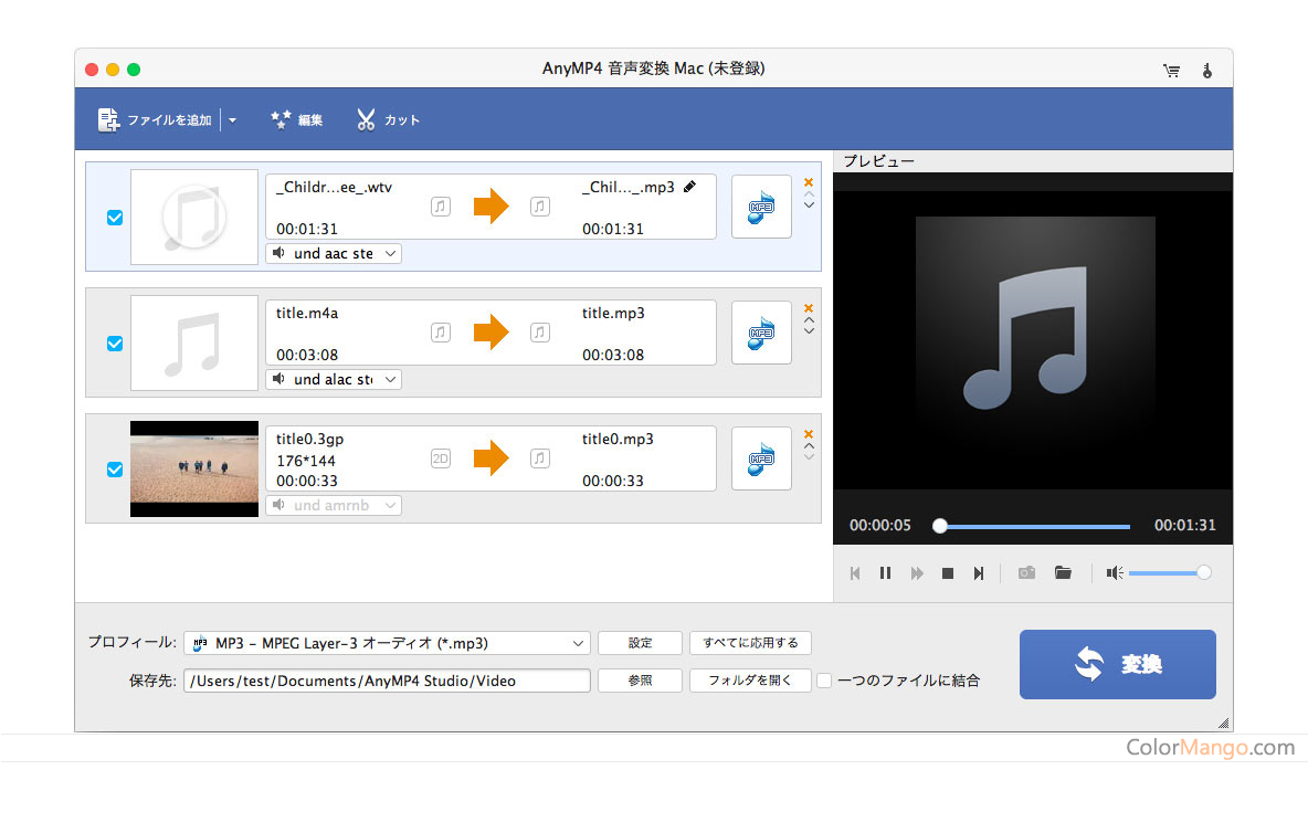 AnyMP4 音声変換 Mac Screenshot