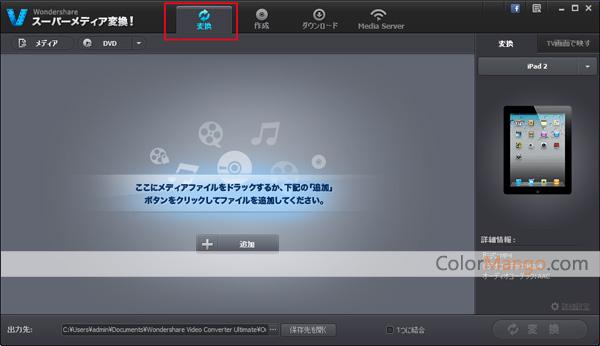 メディア 変換 mac スーパー