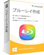 Aiseesoft ブルーレイ作成 Discount Coupon
