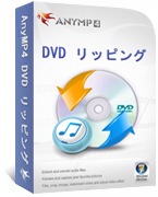 AnyMP4 DVD リッピング Discount Coupon