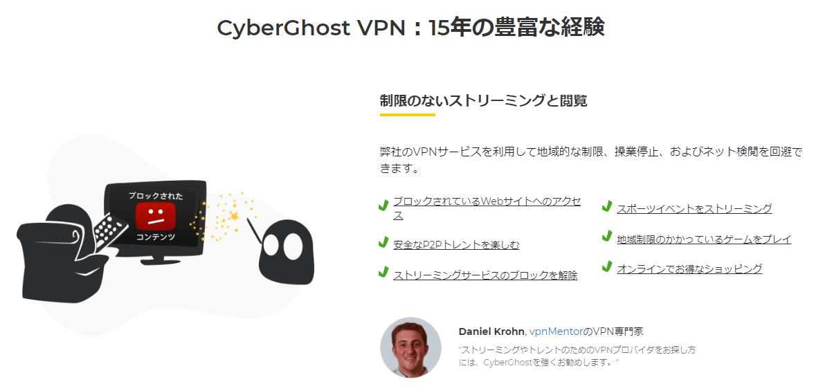 cyberghost 無料 版