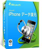 iSkysoft iPhone データ復元 Discount Coupon