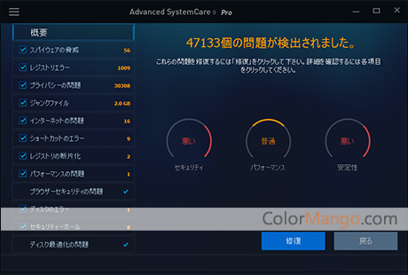 Advanced SystemCare Pro Screenshot