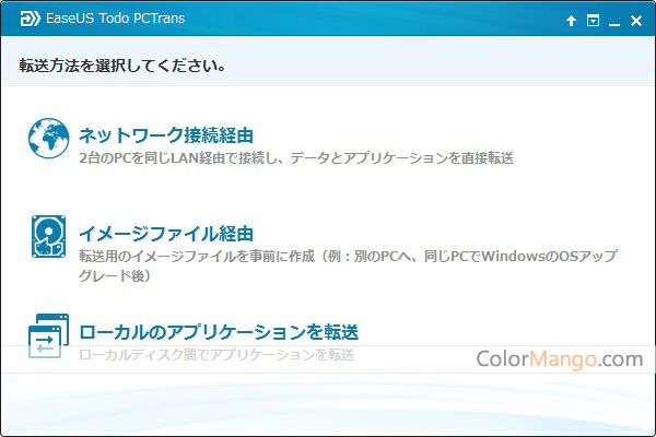 EaseUS Todo PCTrans Screenshot